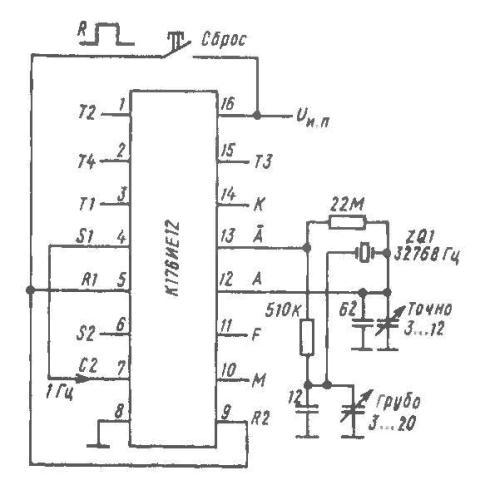 К176ИЕ12 - функциональная схема