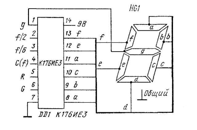 К176ИЕ3 - схема подключения