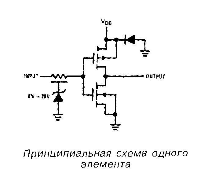 Принципиальная схема одного элемента микросхемы К561ПУ4
