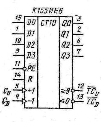 Корпус микросхемы К155ИЕ6(74192)