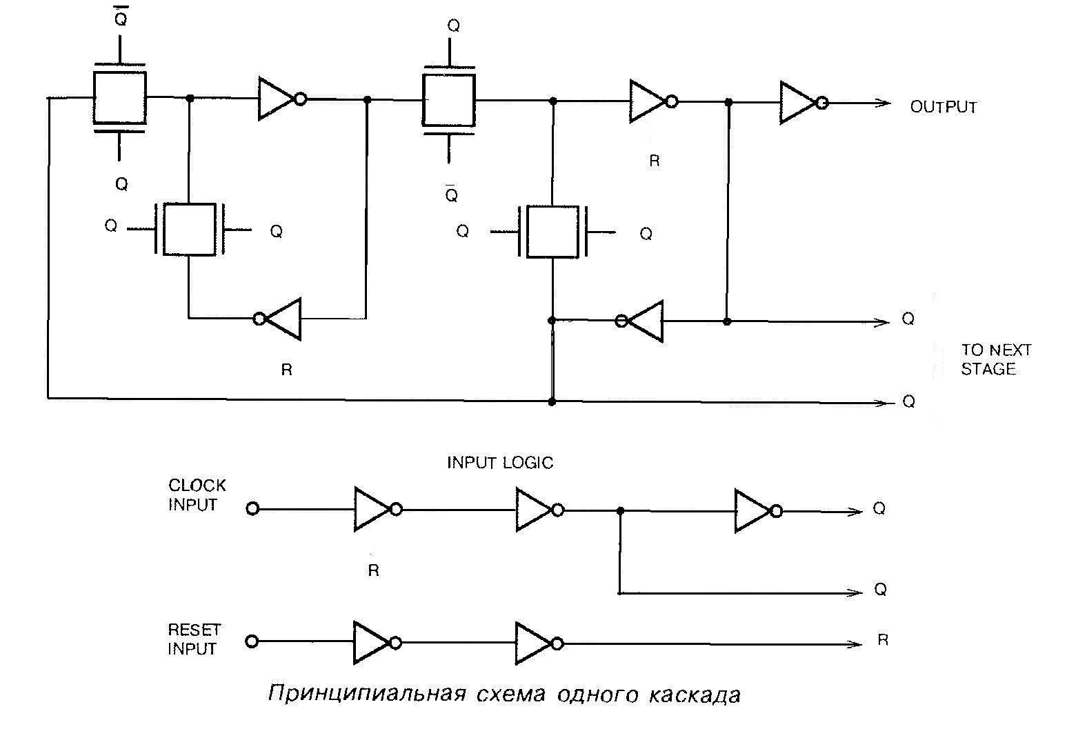 4024 - принципиальная схема одного каскада