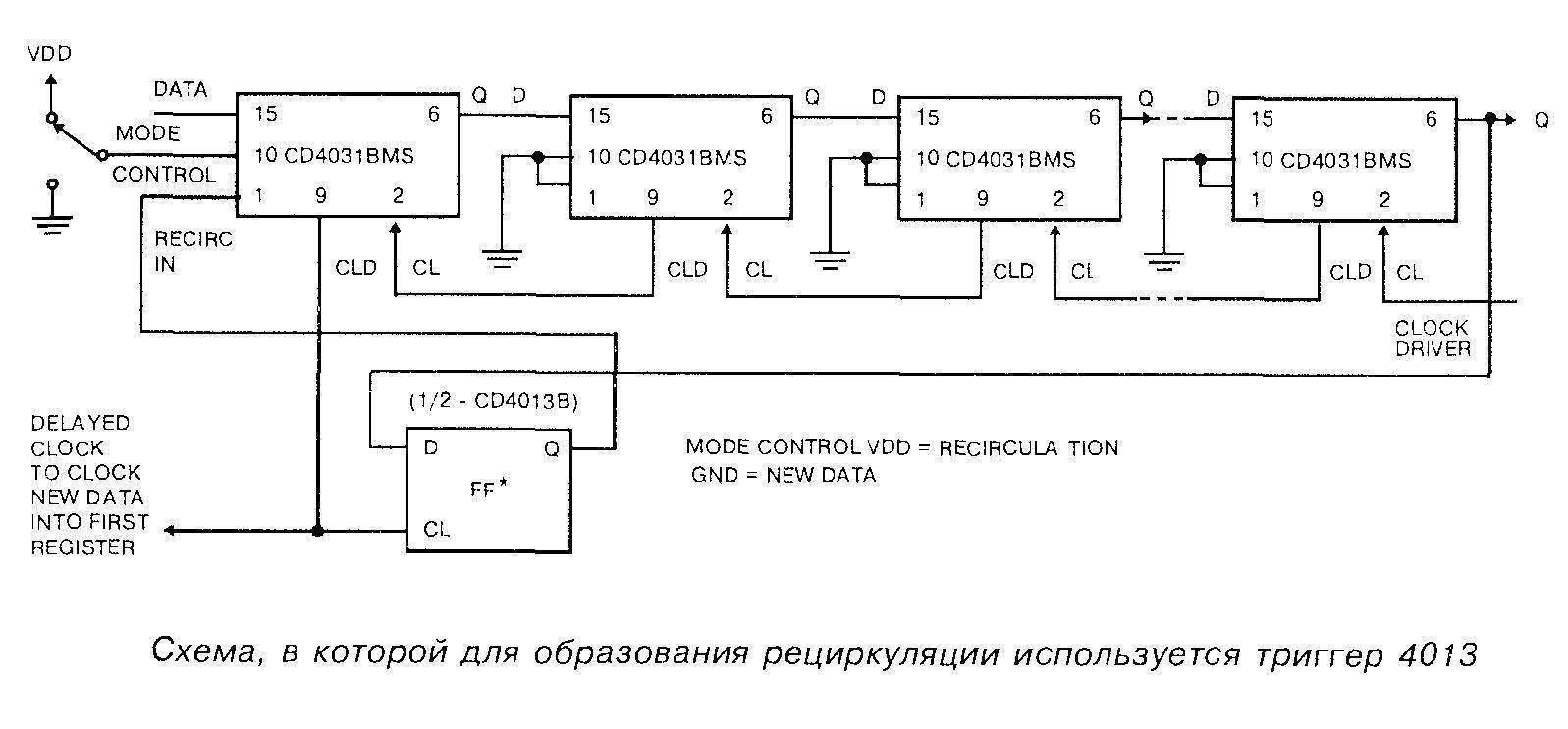 Схема, в которой для образования рециркуляциииспользуется триггер 4013