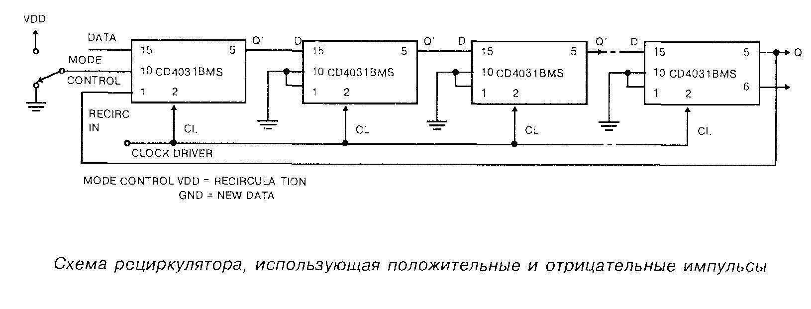 Схема рециркулятора, использующая положитетельные и отрицательные импульсы