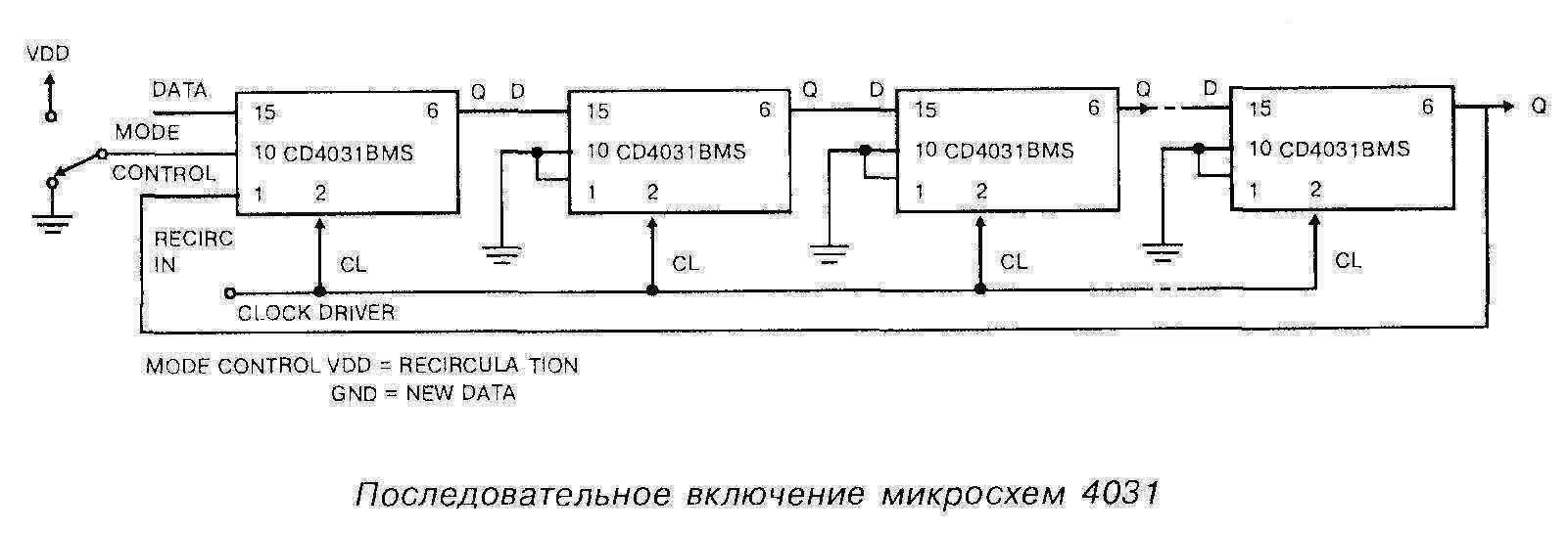 Последовательное включение микросхем 4031