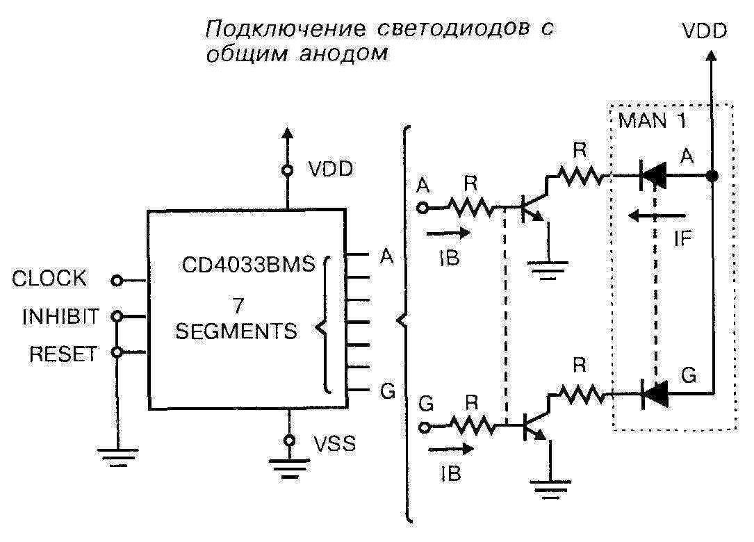 Микросхема 4033 - подключение светодиодов с общим анодом