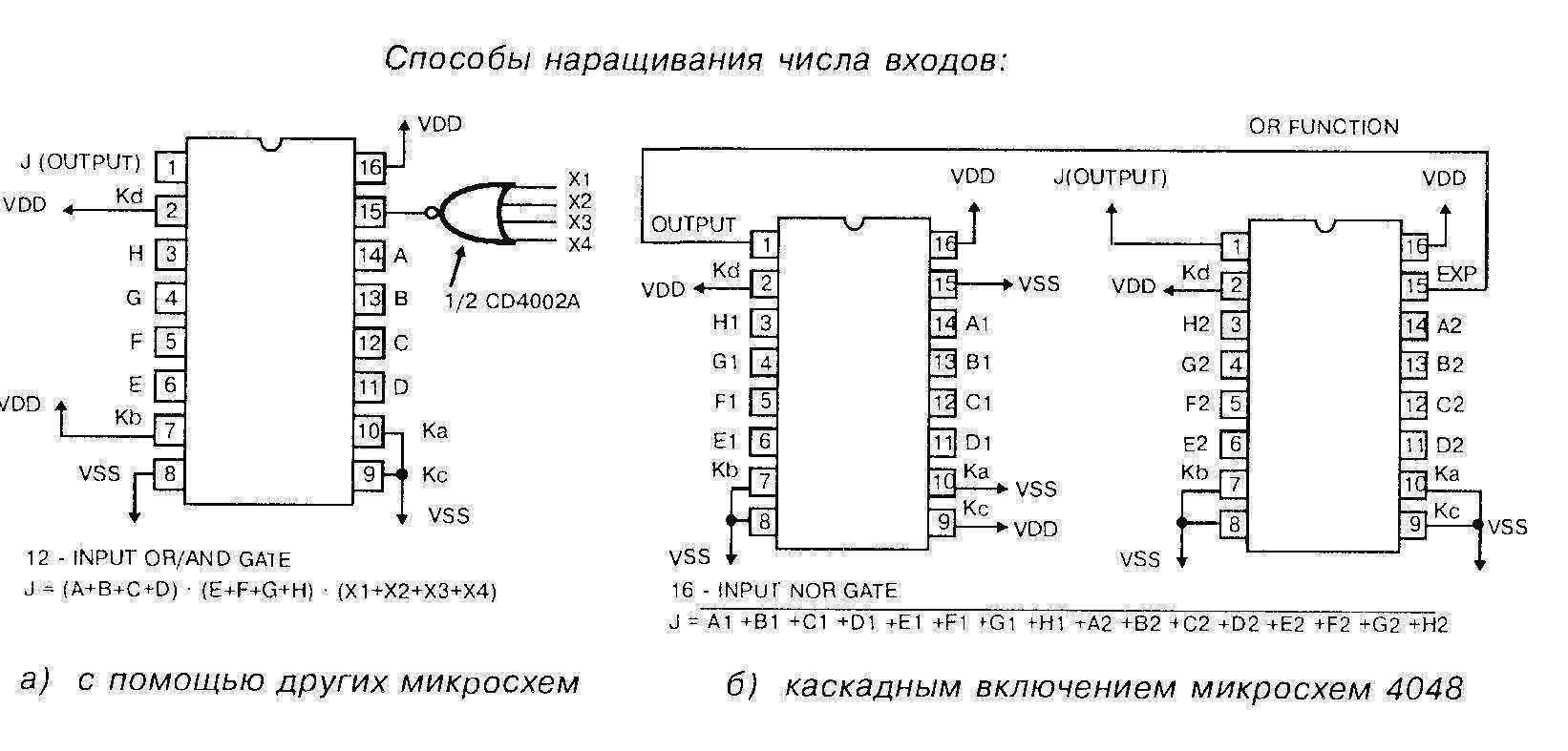 Микросхема 4048 - способы наращивания числа входов