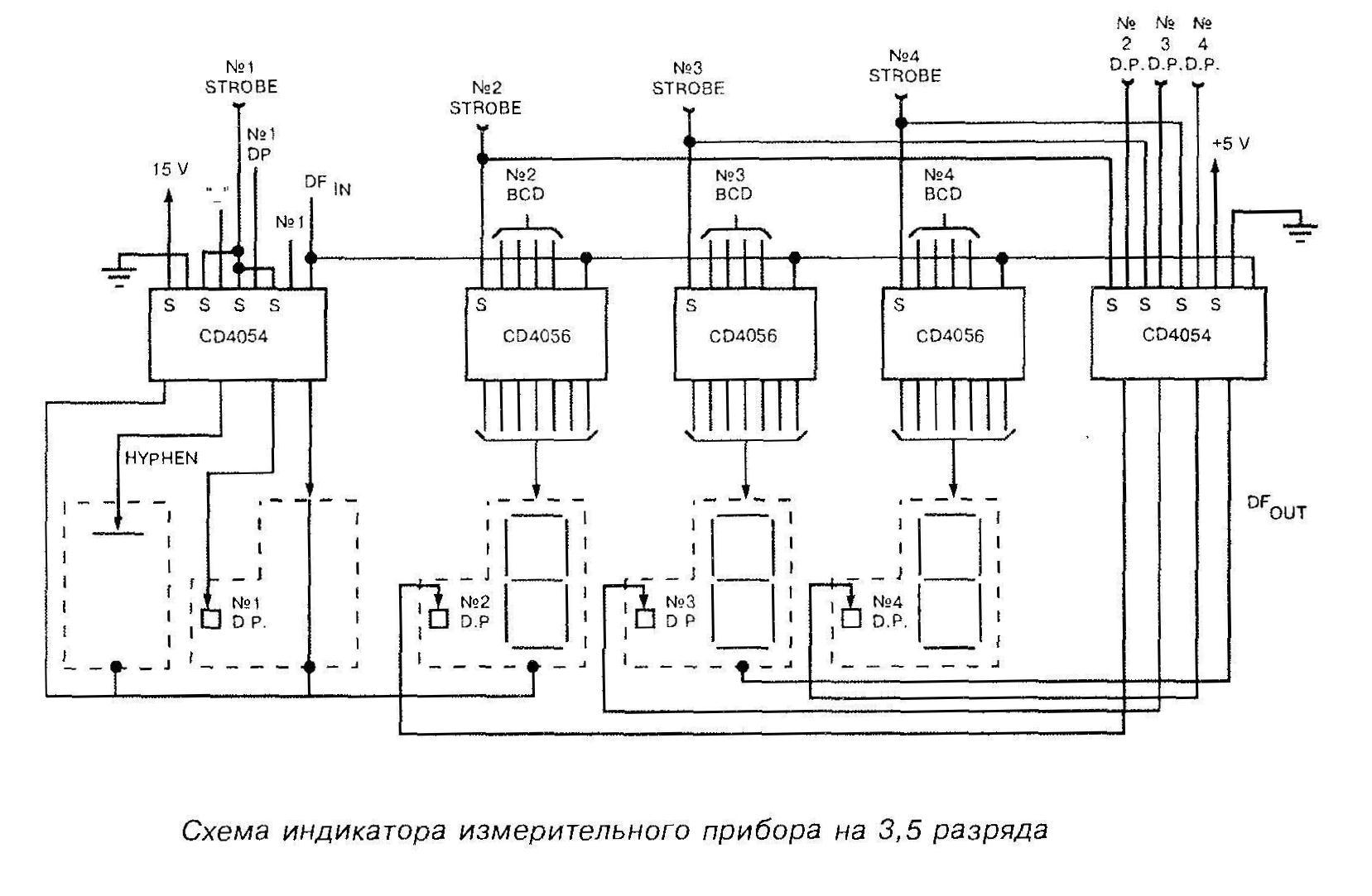 Схема индикатора измерительного прибора на 3,5 разряда