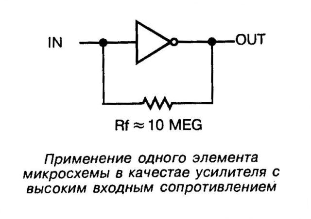 Применение одного элемента микросхемы в качестве усилителя с высоким входным сопротивлением