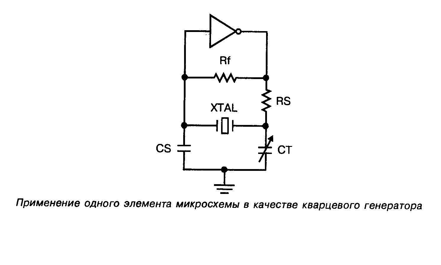 Кварцевый генератор схема логических