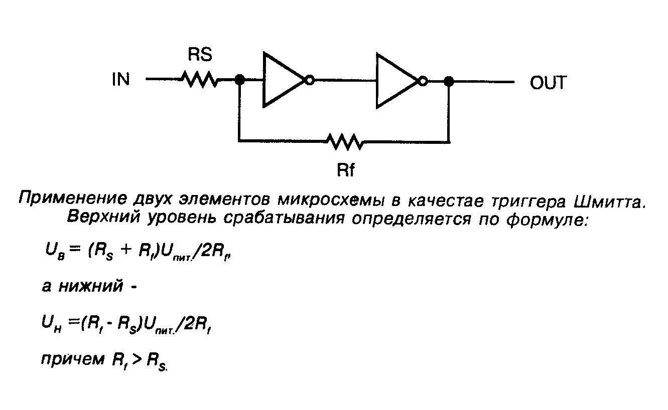 Применение двух элементов микросхемы в качестве триггера Шмитта
