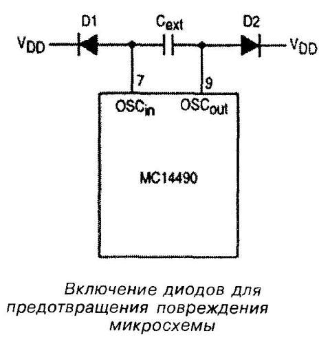 Микросхема 4490 - включение диодов для предотвращения повреждения