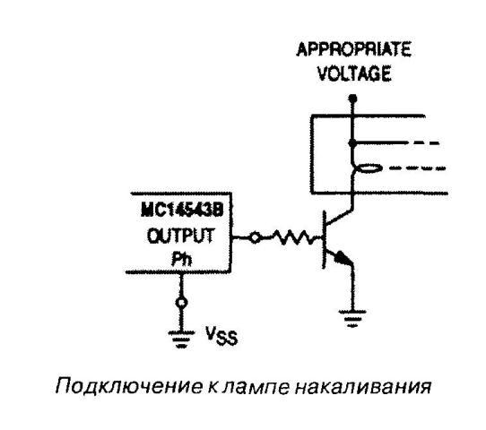 Микросхема 4543 - подключение к лампе накаливания
