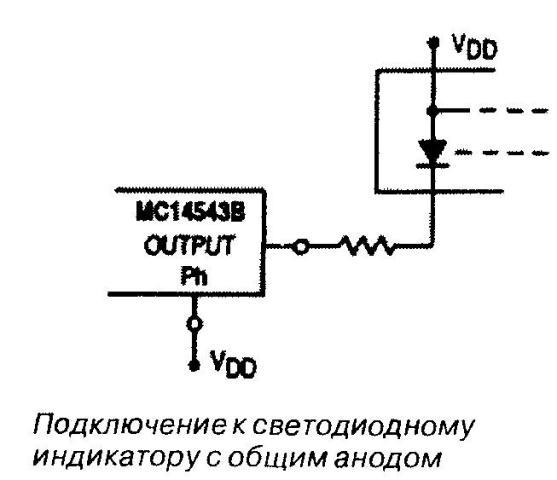 Микросхема 4543 - подключение к светодиодному индикатору с общим анодом